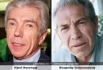 Юрий Николаев и Владимир Толоконников