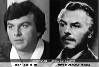 Актеры Павел Травничек и Отто Вильгельм Фишер