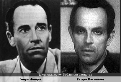 Актеры Генри Фонда и Игорь Васильев