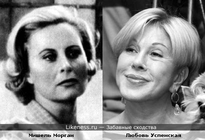 Мишель Морган и Любовь Успенская