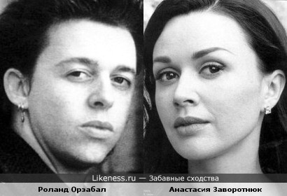 Роланд Орзабал и Анастасия Заворотнюк