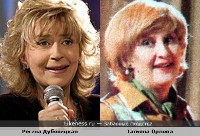 Регина Дубовицкая и Татьяна Орлова