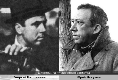 Актеры Георгий Калоянчев и Юрий Никулин