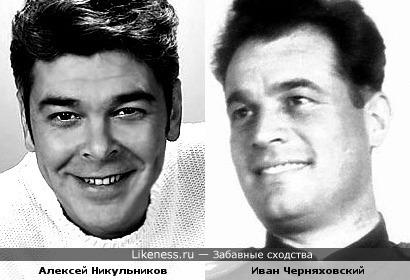 Алексей Никульников и Иван Черняховский