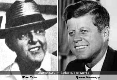 Жак Тати и Джон Кеннеди