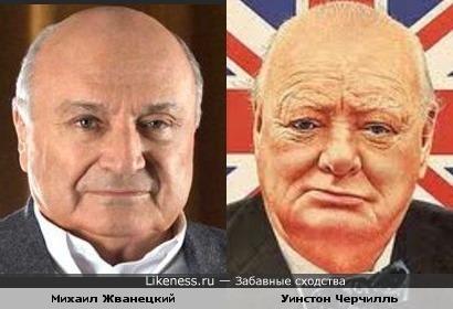 Михаил Жванецкий и Уинстон Черчилль