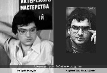 Игорь Радов и Карен Шахназаров