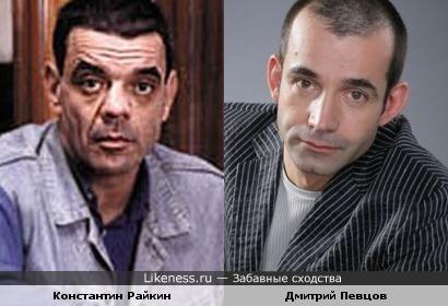 Константин Райкин и Дмитрий Певцов