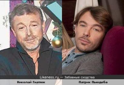 Николай Гнатюк и Патрик Пьюдеба