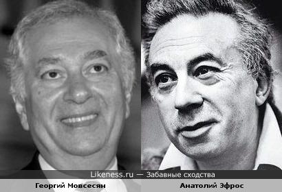 Георгий Мовсесян и Анатолий Эфрос