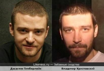 Певцы Джастин Тимберлейк и Владимир Кристовский