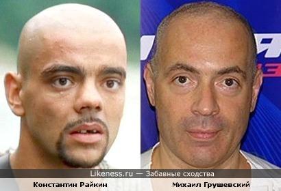 Константин Райкин и Михаил Грушевский