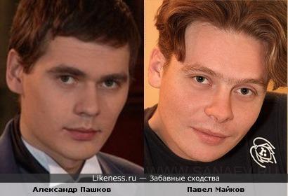 Актеры Александр Пашков и Павел Майков