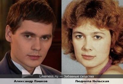 Актеры Александр Пашков и Людмила Нильская