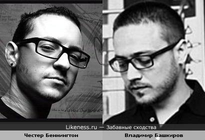 Честер Беннингтон и Владимир Башкиров