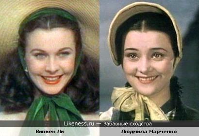 Актрисы Вивьен Ли и Людмила Марченко