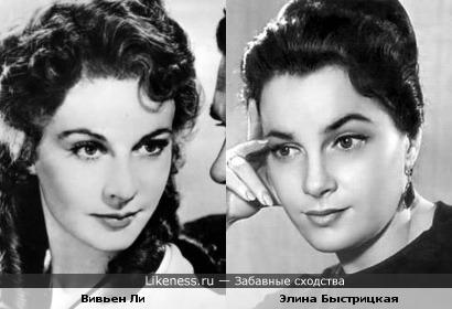 Актрисы Вивьен Ли и Элина Быстрицкая