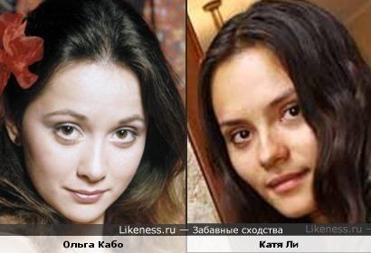 Ольга Кабо и Катя Ли