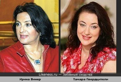 Ирина Винер и Тамара Гвердцители