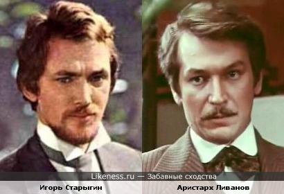 Актеры Игорь Старыгин и Аристарх Ливанов
