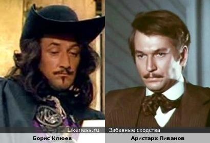 Актрисы Борис Клюев и Аристарх Ливанов в образах