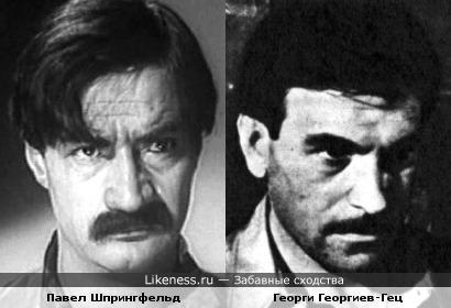 Актеры Павел Шпрингфельд и Георги Георгиев-Гец