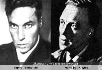 Борис Пастернак и Макс фон Сюдов