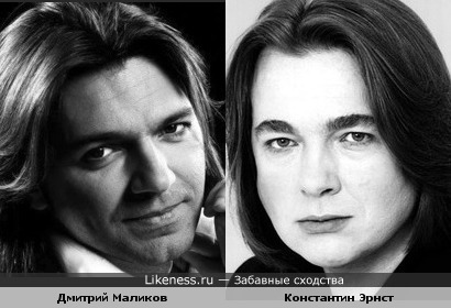 Дмитрий маликов и константин эрнст