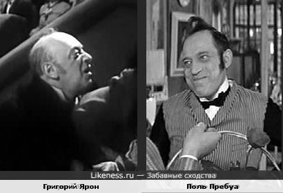 Актеры Григорий Ярон и Поль Пребуа в образах