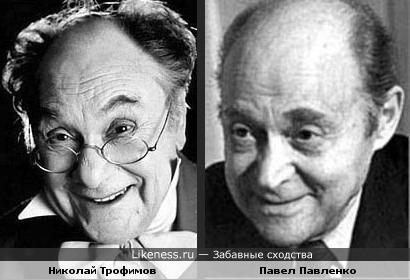 Актеры Николай Трофимов и Павел Павленко