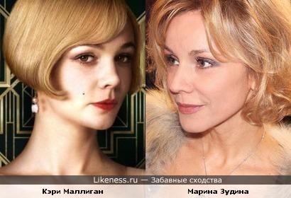 Актрисы Кэри Маллиган и Марина Зудина