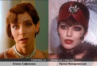 Елена Сафонова и Ирина Понаровская