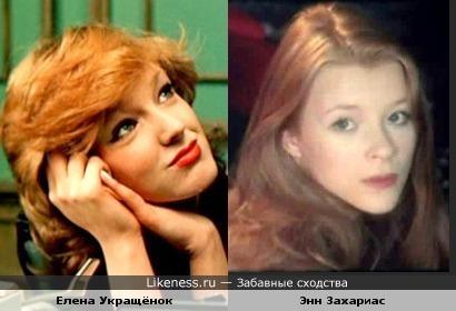 Актрисы Елена Укращёнок и Энн Захариас