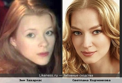 Актрисы Энн Захариас и Светлана Ходченкова