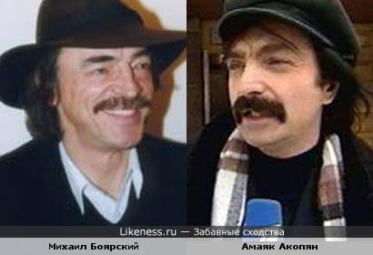 Михаил Боярский и Амаяк Акопян