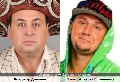 Владимир Данилец и Потап
