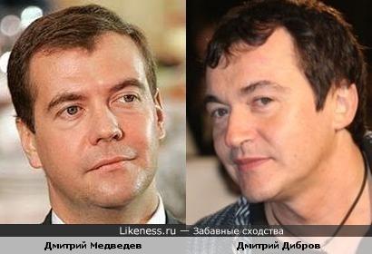 Дмитрии: Дмитрий Медведев и Дмитрий Дибров