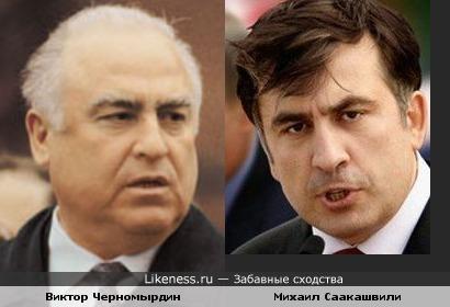Политики Виктор Черномырдин и Михаил Саакашвили