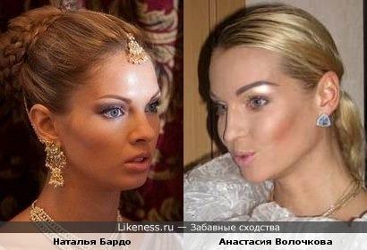 Наталья Бардо и Анастасия Волочкова