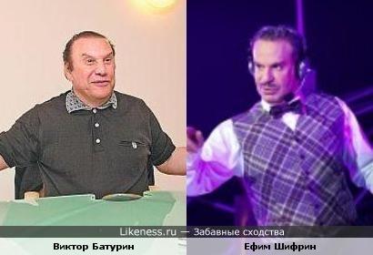 Виктор Батурин и Ефим Шифрин
