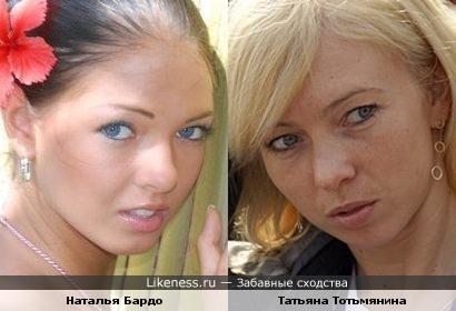 Наталья Бардо и Татьяна Тотьмянина
