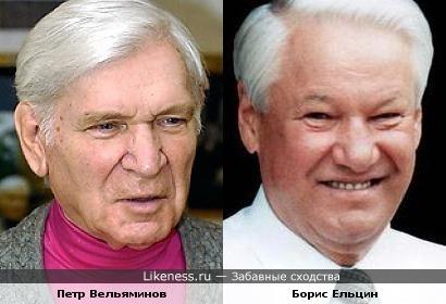 Петр Вельяминов и Борис Ельцин