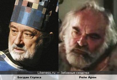 Актеры Богдан Ступка и Рейн Арен