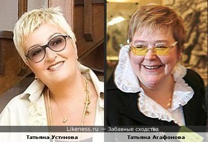 Татьянин пост: Татьяна Устинова и Татьяна Агафонова