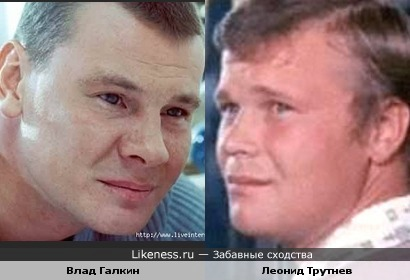 Актеры Влад Галкин и Леонид Трутнев похожи