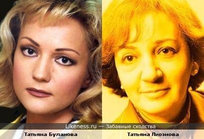 Татьяны: Татьяна Буланова и Татьяна Лиознова