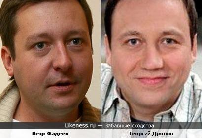 Петр Фадеев и Георгий Дронов