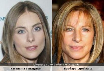 Актрисы Катажина Завадская и Барбара Стрейзанд