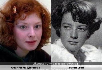 Актрисы Амалия Мордвинова и Мэгги Смит