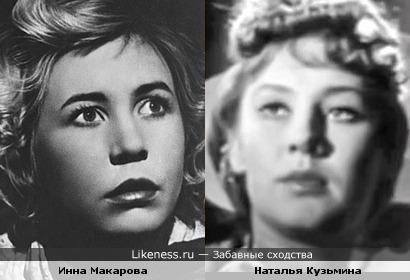 Актрисы Инна Макарова и Наталья Кузьмина